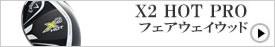 X2 HOT PRO/フェアウェイウッド