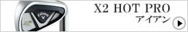X2 HOT PRO/アイアン