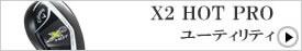 X2 HOT PRO/ユーティリティ