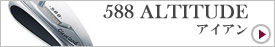 588 ALTITUDE アイアン