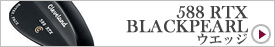 588 RTX BLACKPEARL ウエッジ