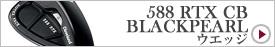 588 RTX CB BLACKPEARL ウエッジ