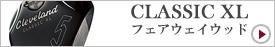 CLASSIC XL フェアウェイウッド