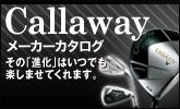 キャロウェイ(Callaway)ゴルフ用品 の新作情報を網羅!