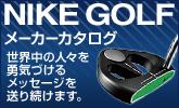 ナイキ(NIKEGOLF)ゴルフ用品 メーカーカタログ