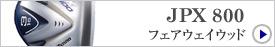 JPX 800/フェアウェイウッド