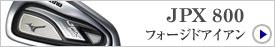 JPX 800/フォージドアイアン