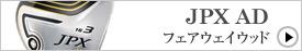 JPX AD/フェアウェイウッド