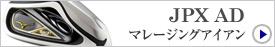 JPX AD/マレージングアイアン