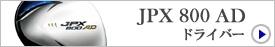 JPX 800 AD/ドライバー