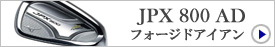 JPX 800 AD/フォージドアイアン