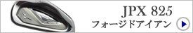 JPX 825/フォージドアイアン