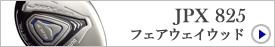 JPX 825/フェアウェイウッド