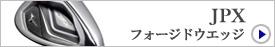 JPX/フォージドウエッジ