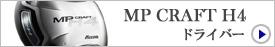 MP CRAFT H4/ドライバー