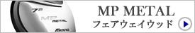 MP METAL/フェアウェイウッド