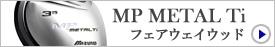 MP METAL Ti/フェアウェイウッド