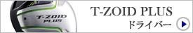 T-ZOID PLUS ドライバー