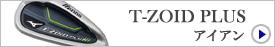 T-ZOID PLUS アイアン