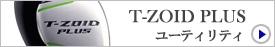 T-ZOID PLUS ユーティリティ
