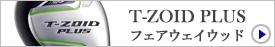 T-ZOID PLUS フェアウェイウッド