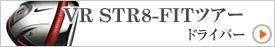 VR STR8-FIT�ĥ����ɥ饤�С�