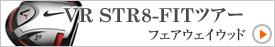 VR STR8-FIT�ĥ����ե������������å�