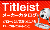 タイトリスト(Titleist)ゴルフ用品 メーカーカタログ