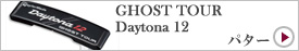GHOST TOUR Daytona 12