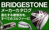 ブリヂストン(BRIDGESTONE)ゴルフ用品 メーカーカタログ