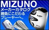ミズノ(MIZUNO)ゴルフ用品 メーカーカタログ