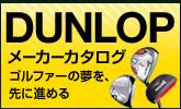 DUNLOP メーカーカタログ