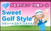 Sweet Golf Style