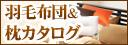 羽毛布団カタログ