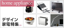 home appliance �ǥ���������ý�