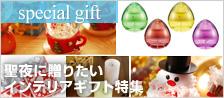 special gift �����£�ꤿ������ƥꥢ���ե��ý�