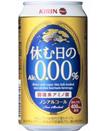 休む日のAlc.0.00%【キリン】