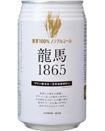 龍馬1865【日本ビール】