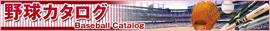 Baseball Catalog 野球カタログ