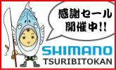 豊富な品揃えと納得の価格!シマノ釣具のお買い求めは当店で!