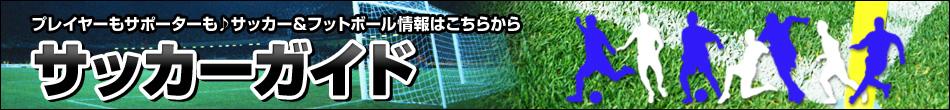 プレイヤーもサポータも♪サッカー&フットボール情報はこちらから サッカーガイド