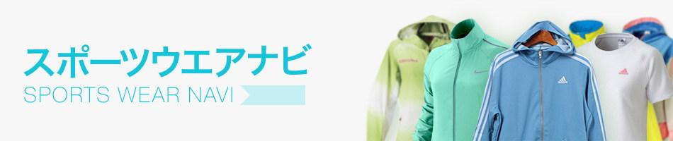 【楽天市場】スポーツウエアナビ | アディダス・ナイキのユニフォームなど人気ブランド盛りだくさん!