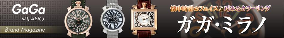 Brand Magazine GaGa MILANO 懐中時計のフェイスと巧みなカラーリング ガガ・ミラノ
