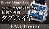 ��Brand Magazine��TAG Heuer