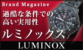 【Brand Magazine】Luminox