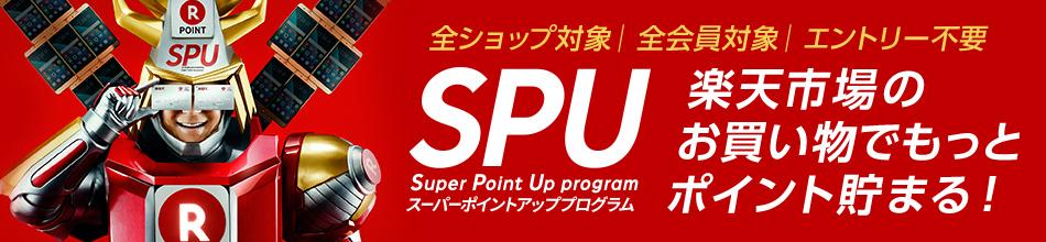 スーパーポイントアッププログラム(SPU)