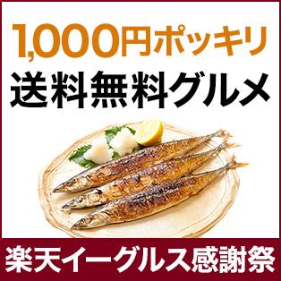 1000円ポッキリグルメ