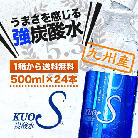 うまさを感じる強炭酸水 KUOS 500ml×24本