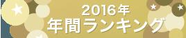 2016年年間ランキング