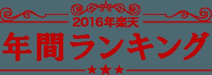 2016年楽天 年間ランキング